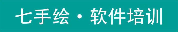 七手绘-软件培训